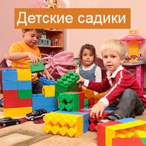 Детские сады Старой Купавны