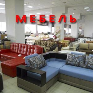 Магазины мебели Старой Купавны