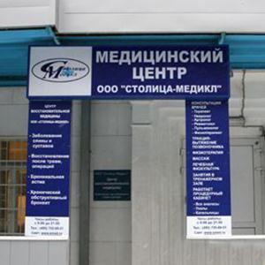 Медицинские центры Старой Купавны