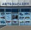 Автомагазины в Старой Купавне