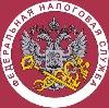 Налоговые инспекции, службы в Старой Купавне