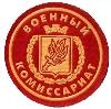 Военкоматы, комиссариаты в Старой Купавне