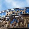 Зоопарки в Старой Купавне