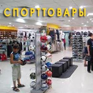 Спортивные магазины Старой Купавны