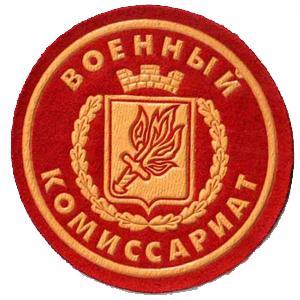 Военкоматы, комиссариаты Старой Купавны