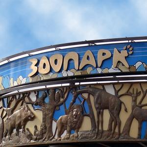 Зоопарки Старой Купавны
